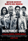 Эксперимент «Офис» (2016) The Belko Experiment