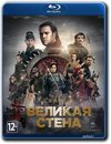 Великая Стена / The Great Wall (2016) BDRip | Лицензия