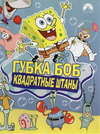 Губка Боб квадратные штаны (1999-...) SpongeBob SquarePants 9 сезон 6 серия