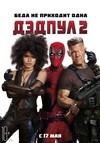 Дэдпул 2 / Deadpool 2 (2018) HDRip Расширенная версия