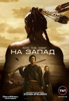 На запад / Into the West  / 2 серия.2005