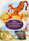 Приключения Винни Пуха / The Many Adventures of Winnie the Pooh / 1977 / BDRip