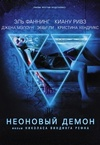 Неоновый демон / The Neon Demon / 2016 / ДБ / HDRip