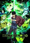 Измерение W (11 серия из 12) / Dimension W / 2016 / (AniDub) / HDTVRip