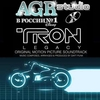 OST - Трон: Наследие / TRON: Legacy from AGR (Complete Score) (Unofficial) (2011)