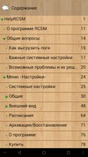 Root Call SMS Справка
