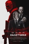 Налетчики / Marauders / 2016 / HDRip