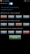 Tap Player Control 1.0.2.