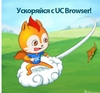 UCBrowser V11.5.0.1015 Android hwac pf145 (ru) inrelease9apps (Build171212161400)