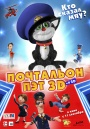 ��������� ��� / Postman Pat: The Movie