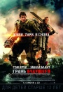 ����� �������� / Edge of Tomorrow