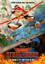��������: ����� � ���� / Planes: Fire and Rescue