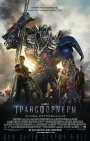 ������������: ����� ����������� / Transformers: Age of Extinction